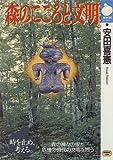 森のこころと文明 (NHKライブラリー)