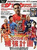 サッカーダイジェスト 2014年 12/2号 [雑誌]