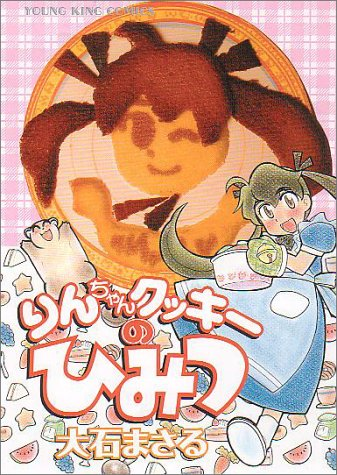 りんちゃんクッキーのひみつ 1 (ヤングキングコミックス)