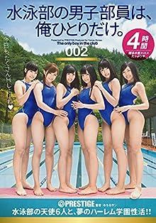 【Amazon.co.jp限定】水泳部の男子部員は、俺ひとりだけ。002(生写真7枚付き)(数量限定) [DVD]