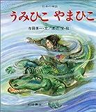 うみひこやまひこ (復刊・日本の名作絵本)