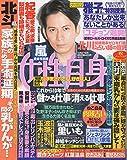 週刊女性自身 2015年 10/27 号 [雑誌]