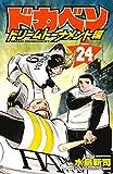 ドカベン ドリームトーナメント編(24): 少年チャンピオン・コミックス