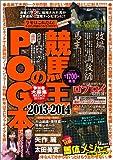 競馬王のPOG本 2013-2014 (白夜ムック)