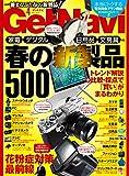 GetNavi 2016年4月号[雑誌]