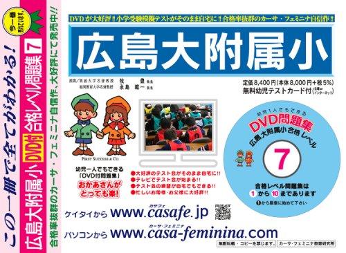 広島大学附属小学校 DVD付合格レベル問題集7