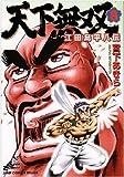 天下無双 8―江田島平八伝 (ジャンプコミックスデラックス)