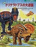 恐竜トリケラトプスの大逆襲―再び肉食恐竜軍団とたたかう巻 (たたかう恐竜たち)