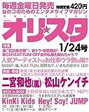 オリ☆スタ 1/24号 2011年 [雑誌]
