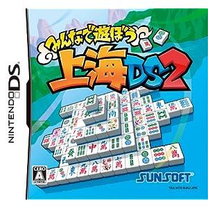 みんなで遊ぼう 上海DS2