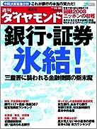 週刊 ダイヤモンド 2008年 12/20号 [雑誌]