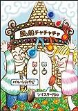 風船チャチャチャ (ひねる風船の楽しさいっぱい (1))