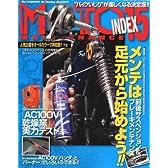 モトメンテナンス インデックス 2011年 10月号 [雑誌]