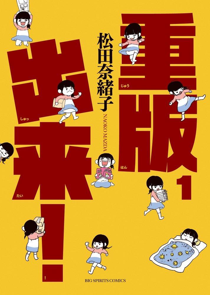 ドラマも高評価の『重版出来!』は最高の仕事漫画!