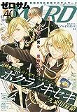 ゼロサムWARD (ワード) No.040 2014年 09月号 [雑誌]