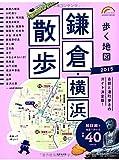 歩く地図鎌倉・横浜散歩 2015年版 (SEIBIDO MOOK)