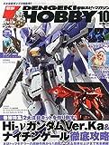 電撃HOBBY MAGAZINE (ホビーマガジン) 2014年 10月号 [雑誌]