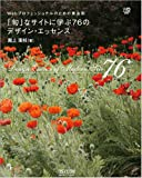 Webプロフェッショナルのための黄金則 「旬」なサイトに学ぶ76のデザイン・エッセンス (Web Designing Books) (Web Designing BOOKS)