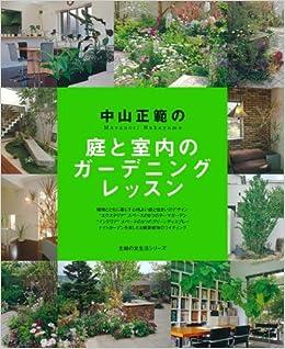 Nakayama masanori i biography for Indoor gardening lesson