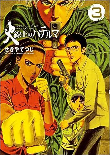 火線上のハテルマ 3 (ビッグコミックス)