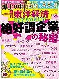 週刊東洋経済 2015年3/28号 [雑誌]