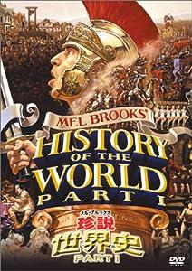 メル・ブルックス/珍説世界史PART1 [DVD]