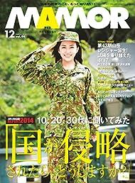 MAMOR(マモル) 2014 年12 月号[雑誌] (MAMOR)