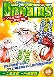 Dreams / 七三 太朗 のシリーズ情報を見る