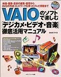 VAIOのソフトで楽しむ「デジカメ・ビデオ・音楽」徹底活用マニュアル (VAIO一人でできる図解でわかる)