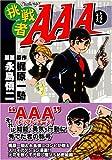 挑戦者AAA / 梶原 一騎 のシリーズ情報を見る