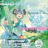「メルト ryo feat Hatsune Miku」supercell 01 【ポスター&マウスパッド等特典完備】melt 初音ミク 【VOCALOID2】