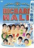リチャードホール 同窓会 ~萩の間~ [DVD] (商品イメージ)
