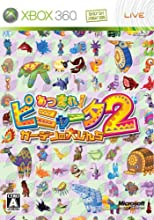 あつまれ!ピニャータ2:ガーデンの大ぴんち(初回限定版:「プレイカード」同梱)