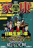 家康 9(日輪生家の章) (プラチナコミックス)