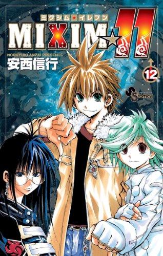 MIXIM☆11 12 (少年サンデーコミックス)
