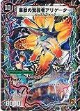 【デュエルマスターズ】《覚醒編 第1弾》時空の花カイマン 華獣の覚醒者アリゲータービジュアルカード dm36-065
