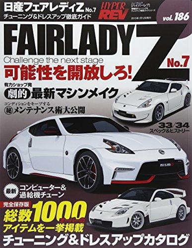 日産フェアレディZ No.7 (NEWS mook ハイパーレブ 車種別チューニング&ドレスアップ徹底)