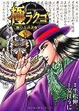 極ラクゴ 1巻―柳亭奇譚誘噺 (ニチブンコミックス)