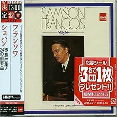 CD S.フランソワ独奏 ショパン:ノクターン&プレリュード集の商品写真