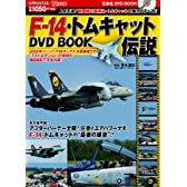 F-14・トムキャット伝説DVD BOOK (宝島社DVD BOOKシリーズ)