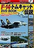 F-14・トムキャット伝説DVD BOOK (<DVD>)