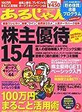 あるじゃん 2012年 02月号 [雑誌]