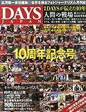 DAYS JAPAN (デイズ ジャパン) 2014年 04月号 [雑誌]