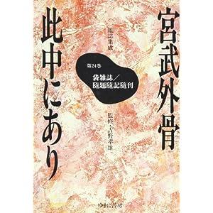 宮武外骨此中にあり—雑誌集成 (24)