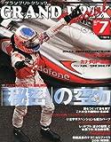 GRAND PRIX Special (グランプリ トクシュウ) 2011年 07月号 [雑誌]