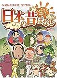 【フルカラー】「日本の昔ばなし」 単行本 第一巻 一寸法師編 (eEHON コミックス)