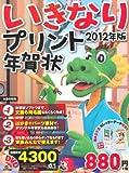 いきなりプリント年賀状 2012年版