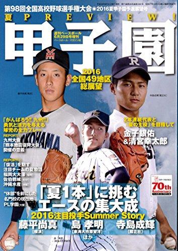 第98回全国高校野球選手権大会2016夏甲子園予選展望号 2016年 6/29 号 [雑誌]: 週刊ベースボール 増刊 -