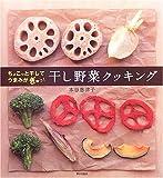 干し野菜クッキング—ちょこっと干してうまみがぎゅっ!