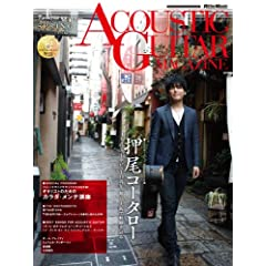 �A�R�[�X�e�B�b�N�E�M�^�[�E�}�K�W�� (ACOUSTIC GUITAR MAGAZINE) 2012�N 06���� 2012 SPRING ISSUE Vol.52 (CD�t��) [�G��]